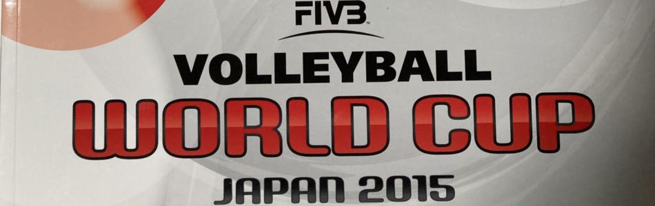 2015年バレーボールワールドカップの公式プログラム表紙
